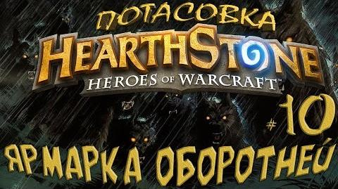 Ярмарка оборотней ● Hearthstone Потасовка 10 60FPS Funny and Lucky Moments Android, PC