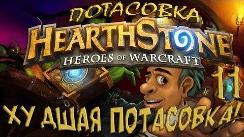 Худшая Потасовка! ● Hearthstone Потасовка 11 60FPS Funny and Lucky Moments Android, PC