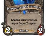Вайш'ирский оракул