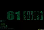 第六章 獵物(61) 01