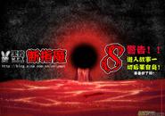 第四章 斷指魔(8) 01