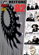 第六章 獵物(82) 01