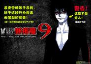 第四章 斷指魔(9) 01