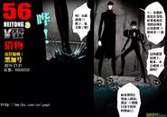 第六章 獵物(56) 01