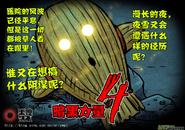 第三章 暗黑力量(4) 01