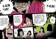 第四章 斷指魔(14) 05