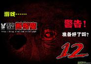 第四章 斷指魔(12) 01