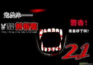 第四章 斷指魔(21) 01