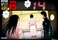 第六章 獵物(15) 01