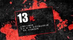 13死.png