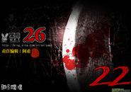 第五章 26(22) 01