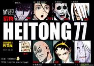 第六章 獵物(77) 01