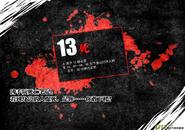 第四章 斷指魔(12) 16