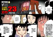 第六章 獵物(23) 01
