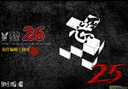 第五章 26(25) 01