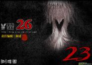 第五章 26(23) 01