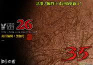 第五章 26(35) 01