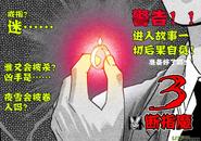 第四章 斷指魔(3) 01