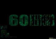 第六章 獵物(60) 06
