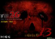 第五章 26(13) 01