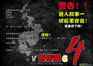 第四章 斷指魔(4) 01