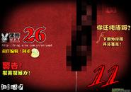 第五章 26(11) 01
