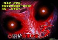第三章 暗黑力量(5) 01