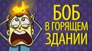 16. Боб в горящем небоскрёбе