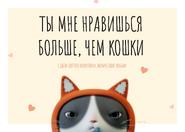 Imbir Valentine's day RUS