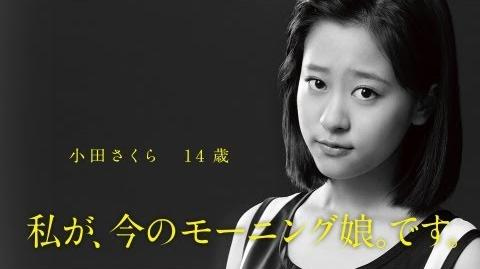 1/娘。 モーニング娘。 小田さくら