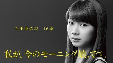 1/娘。 モーニング娘。 石田亜佑美