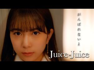 Juice=Juice『がんばれないよ』Promotion_Edit