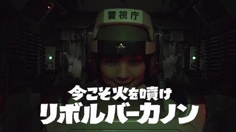 「THE NEXT GENERATION パトレイバー」第4章 予告編解禁!
