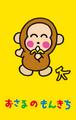 Sanrio Characters Monkichi Image008
