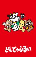 Sanrio Characters Donjarahoi Image001