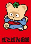 Sanrio Characters Pokopons Diary Image011