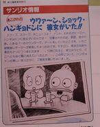 Sanrio Info Hangyodon JAPANESE