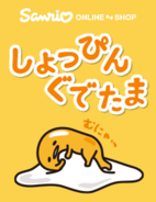Sanrio Characters Gudetama Image025