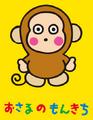 Sanrio Characters Monkichi Image014
