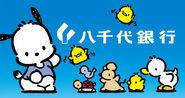 Sanrio Characters Pochacco--Piyo--Pico--Peebu--Pi-ru-ru--Mime--Choppy--Popple Image001