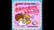 Little Twin Stars - ふたご星