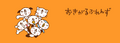 Sanrio Characters Okigaru Friends Image003