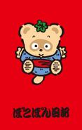 Sanrio Characters Pokopons Diary Image007