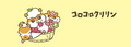 Sanrio Characters Corocorokuririn--Chibikuri--Cherri Image001