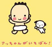 Sanrio Characters Accyan ga Ichiban Image007