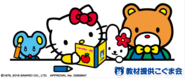 Sanrio Characters Hello Kitty--Joey--Cathy--Tippy Image001