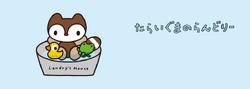 Sanrio Characters Landry--Pea Image007.png