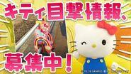 キティをさがせ!【ハローキティ目撃情報 Vol