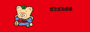 Sanrio Characters Pokopons Diary Image008