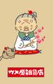 Sanrio Characters Umeya Zakkaten Image007